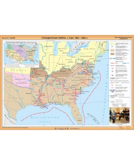 Карта Гражданская война в США в 1861-1865 гг. глянцевое 1-стороннее ламинирование